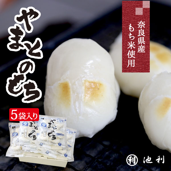 やまとのもち 330g×5袋入り  奈良県産水稲もち米使用 杵つき