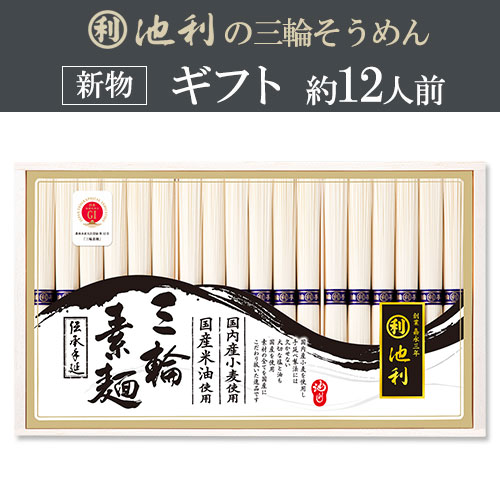 【ギフト】国内産小麦使用三輪素麺 (50g×18束)【約12人前】