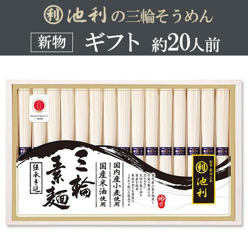 【ギフト】国内産小麦使用三輪素麺  (50g×30束)【約20人前】