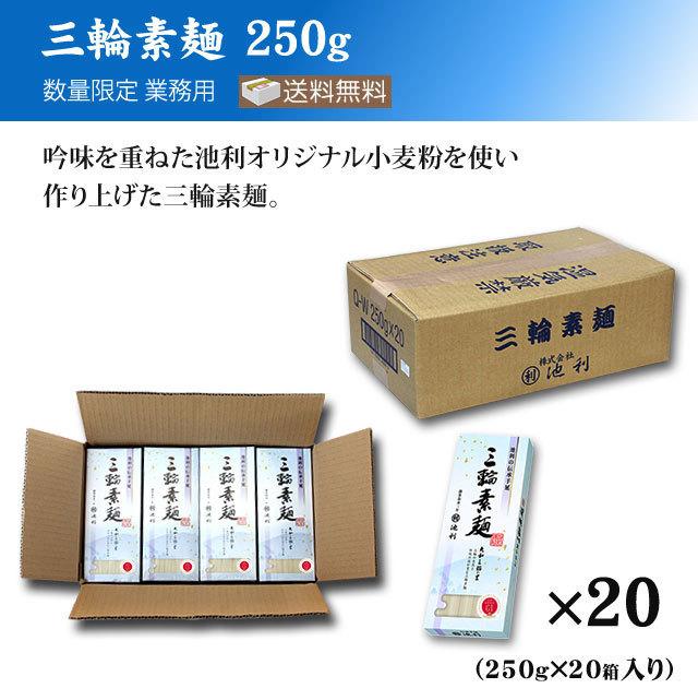 三輪素麺 250g×20箱 (業務用) 約66人前