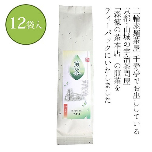 煎茶サムネ02
