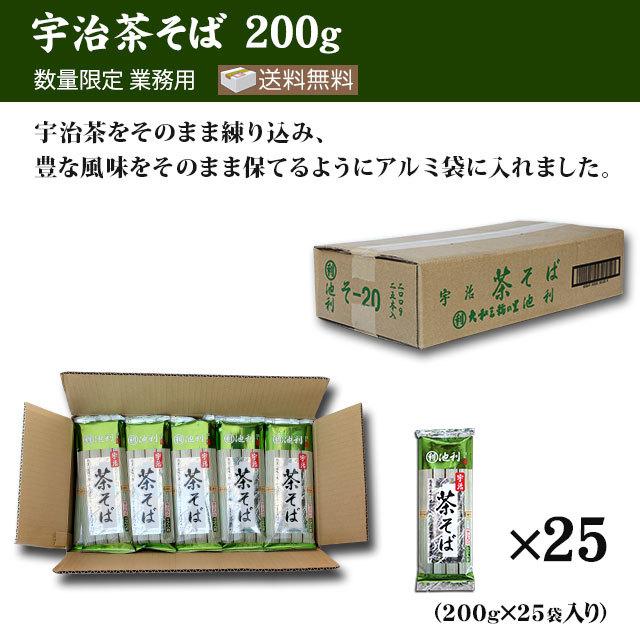 宇治茶そば200g×25袋 約50人前 業務用