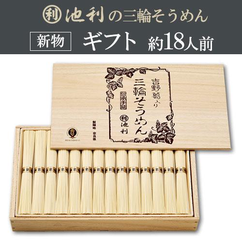 【ギフト】吉野葛入り三輪素麺 (50g×28束) 約18人前