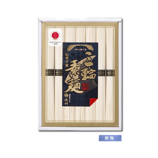 三輪素麺小箱 (50g×7束) 約4人前 帰省土産として贈るギフト・手渡しギフトどちらにもご利用可能です。 池利