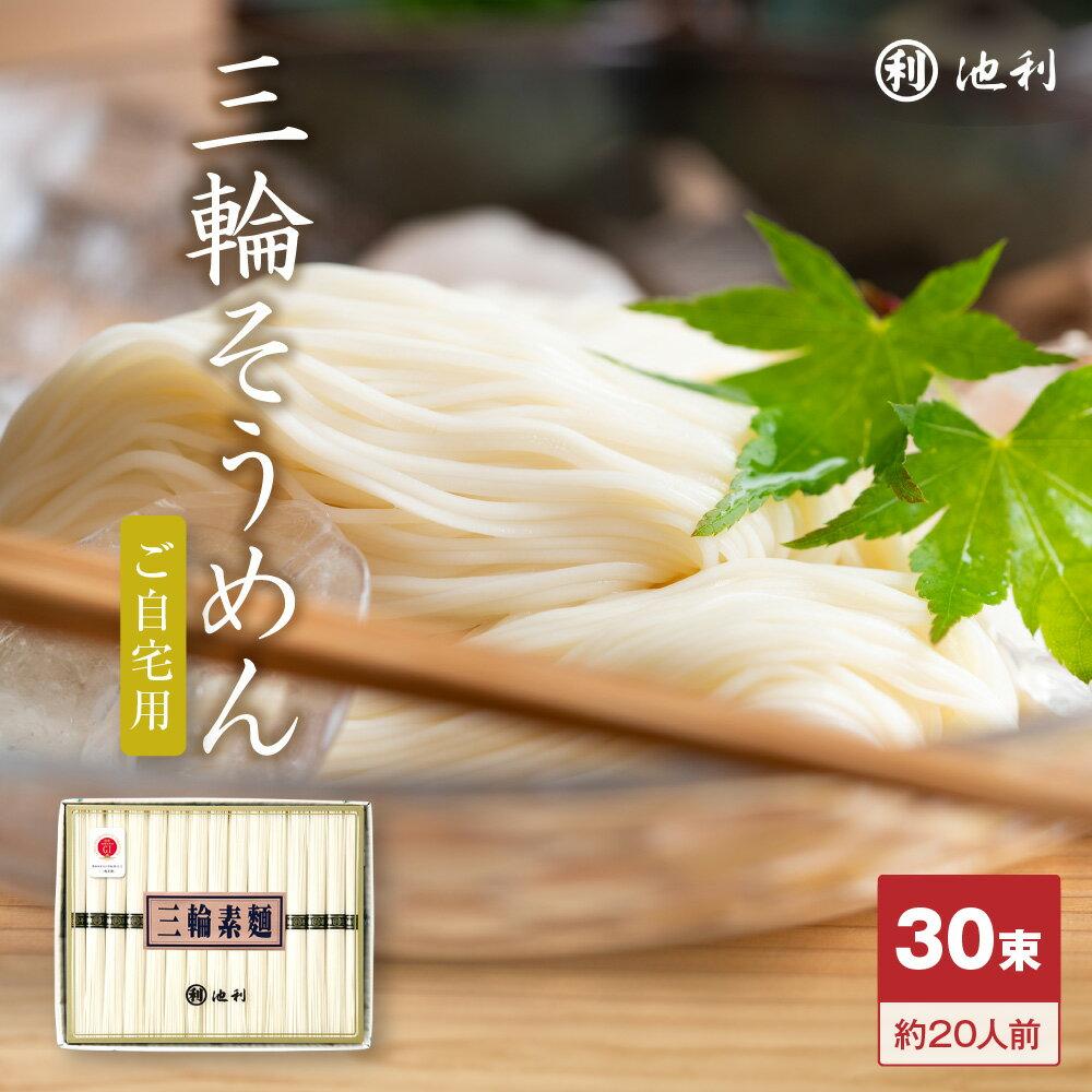 三輪素麺(みわそうめん)50g×30束(約20人前)【ご家庭用】