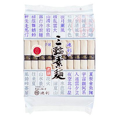 三輪素麺 1000g 約13人前 池利