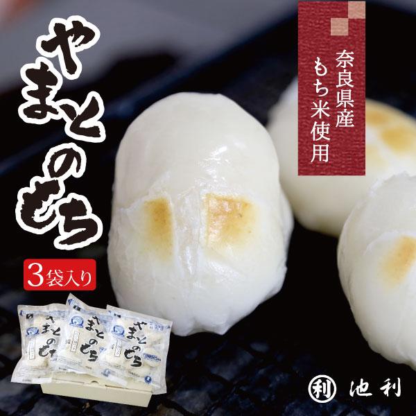 やまとのもち 330g×3袋入り  奈良県産水稲もち米使用 杵つき