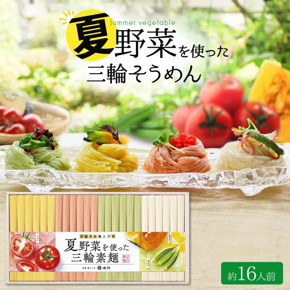 夏野菜を使った三輪素麺27束 約18人前