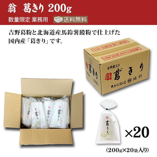 翁葛きり200g 箱
