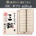 【ギフト】三輪素麺 三輪(50g×28束)(約18人前)  木箱 新物 誉