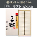 三輪素麺 三輪 (50g×75束)(約50人前) ギフト 木箱 新物 誉