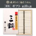 【ギフト】三輪素麺 三輪 (50g×16束) (約10人前 )木箱 新物 誉