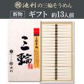 【ギフト】三輪素麺 三輪 (50g×20束)(約13人前) 木箱 新物 誉