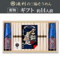 【ギフト】三輪素麺つゆ詰合せ (50g×22束) 約14人前 木箱 新物 つゆ付き