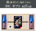 【ギフト】三輪素麺つゆ詰合せ (50g×26束) 約17人前 木箱 新物 つゆ付き