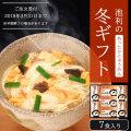 にゅうめん7食サムネ