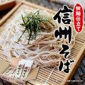 信州そば「細麺仕立て」(そば粉五割使用)220g×20袋(1ケース)【ゆで時間約3分半】【送料込】 池利