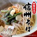 信州そば「細麺仕立て」(そば粉五割使用)220g×20袋(1ケース)【ゆで時間約3分半】ネット注文で配送料無料 池利