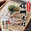 信州そば「細麺仕立て」220g(そば粉五割使用)【ゆで時間約3分半】 池利