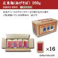 広東麺(あげそば) 箱