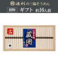 【ギフト】蔵囲三輪素麺 (50g×25束)(約16人前)木箱 涸物 誉