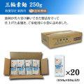 三輪素麺250g×20袋(業務用) 約66人前 【配送料無料】