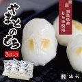 やまとのもち 330g×3袋入り  奈良県産水稲もち米使用 杵つき 送料無料 池利