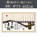 国内産小麦使用三輪素麺 (50g×18束)【約12人前】【The Wonder500TM認定】 【配送料無料】