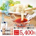 三輪素麺詰合せ 和・洋・中 一膳仕立て (10食入り)ギフト 紙箱 個食 具材付き