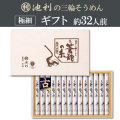 【ギフト】翁 蒼龍の糸 (80g×32束) プレミアムギフト 涸物 極細 緒環 細物