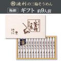 【ギフト】翁 蒼龍の糸(50g×14束) 約9人前  涸物 緒環 細物