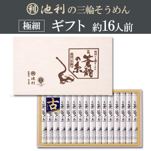 【ギフト】翁 蒼龍の糸 (80g×16束)約16人前 プレミアムギフト