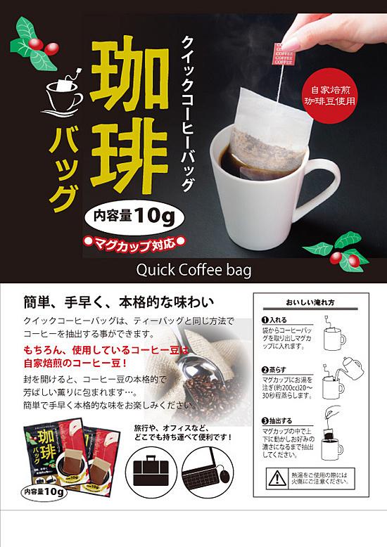 【クイックコーヒーバッグ】グァテマラ(10袋)さっぱり飲みやすい口当たり【ストレートコーヒー/スペシャルティコーヒー】