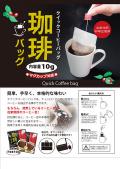 法人様やおまとめ買いの方向け!【クイックコーヒーバッグ50袋セット】まとめ買いで大変お得!【ストレートコーヒー/スペシャルティコーヒー】