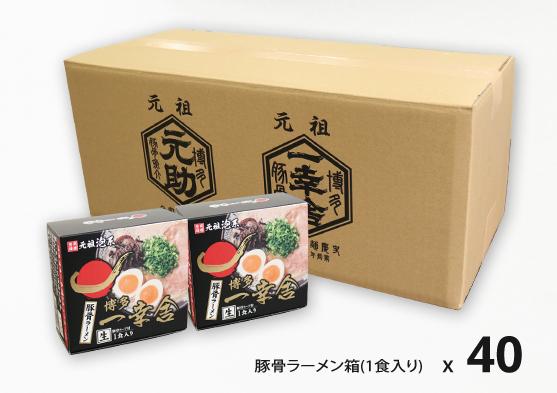 豚骨ラーメン40箱(1食入り)セット【まとめ買い】