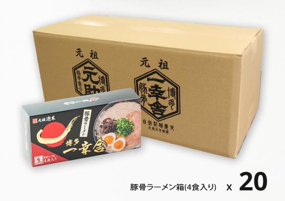 豚骨ラーメン20箱(4食入り)セット【まとめ買い】