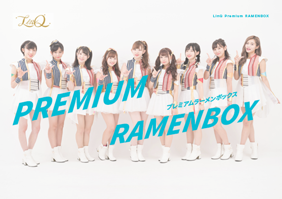 *5月31日販売終了*LinQ PREMIUM RAMENBOX