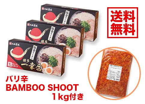 【送料無料】豚骨ラーメン3箱(4食) バリ辛 BAMBOO SHOOT 1kg付き