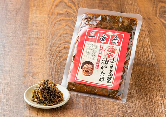 辛子高菜 油いため(160g入り)