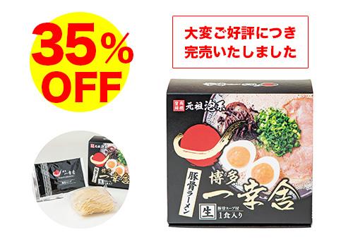 【35%OFF】豚骨ラーメン1箱(1食)