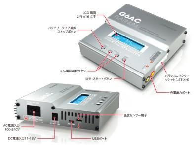 ジーフォースG6AC AC/DC充電器 Li-HV対応 50W
