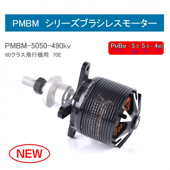 ブラシレスモーター PMBM5050-490KV 60-70クラス推奨