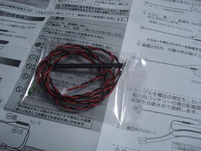 双葉CA-RVIN-700、 テレメトリー対応外部電圧ケーブル