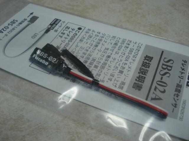 双葉SBS-02A テレメトリー 気圧高度センサー バリオメーター機能付