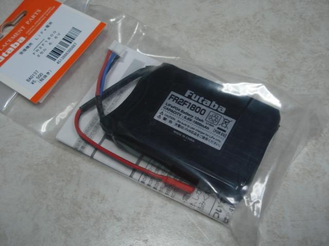 フタバ 受信機用 Li-Fe電池2S1800mAh