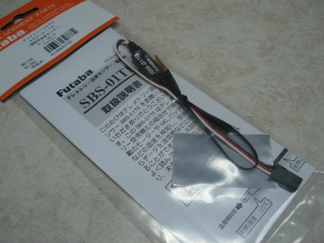 フタバ SBS-01TE テレメトリー 電動用温度センサー