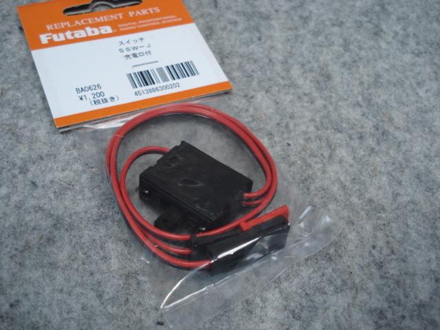 フタバ スイッチ SSW-J 充電口付き