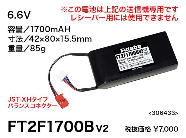フタバ 送信機用 Li-Fe 2F1700BV2