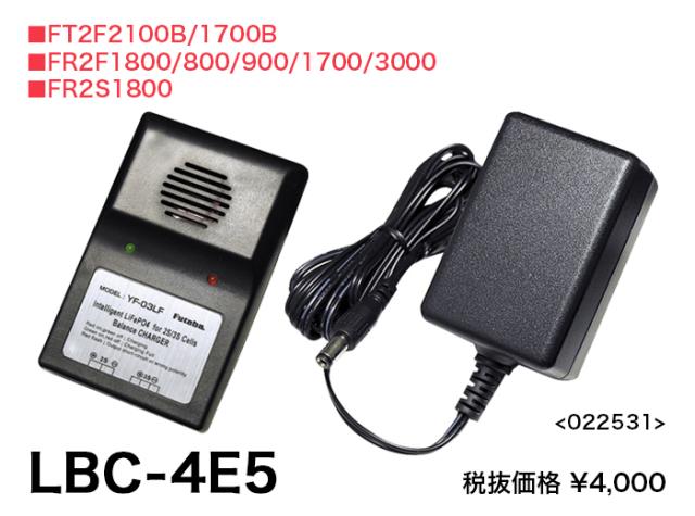 フタバ リチュウムフェライト専用充電器 LBC-4E5