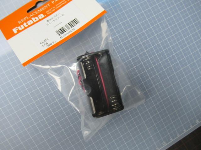 フタバ受信機用電池BOX 双葉コネクター付き